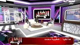 بنات البلد - خطيبة محمد علام المتحول جنسيا تصرح ع الهواء بأنه