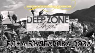 Deep Zone Project - Една българска роза (club mix) - original by Pasha Hristova