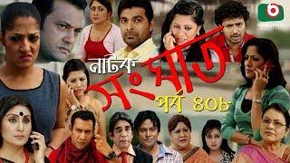 Bangla Natok | Shonghat | EP - 408 | Ahmed Sharif, Shahed, Humayra Himu, Moutushi, Bonna Mirza