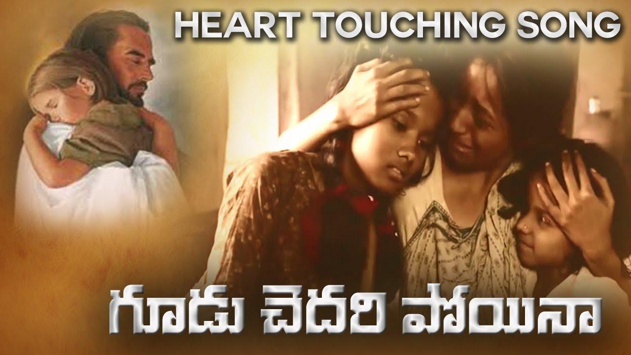 గూడు చెదరిపోయిన ఆదరించువాడు దేవుడే  || Heart Touching Telugu Christian 2019 Songs ||Nefficba