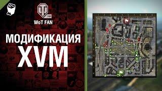 Модификация XVM [World of Tanks]