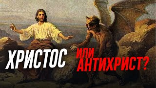Христос и антихрист (Перервинская семинария, г. Москва, 2003) — Осипов А.И. screenshot 4