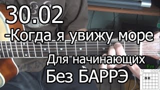 30.02 - Когда я увижу море (Видео урок на гитаре) для начинающих. Без Баррэ