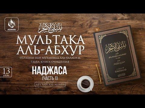 «Мультака Аль-Абхур» - Ханафитский фикх. Урок 13. Наджаса, часть 1   Azan.ru