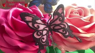 Как сделать Бабочку своими руками из Глиттерного фоамирана