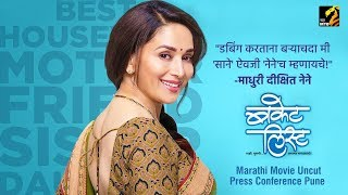 Bucket list Press Conference Pune | Uncut | Madhuri Dixit- Nene | Sumeet Raghavan