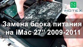 Замена блока питания iMac 27
