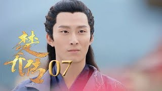 Video 楚乔传 Princess Agents 07 Eng sub【未删减版】 赵丽颖 林更新 窦骁 李沁 主演 download MP3, 3GP, MP4, WEBM, AVI, FLV Maret 2018