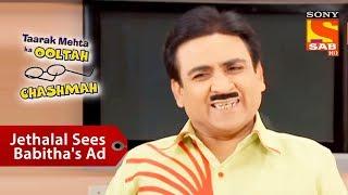 Jethalal Sees Babitha's Ad | Taarak Mehta Ka Ooltah Chashmah