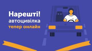 Автоцивілка Онлайн - Hotline.finance