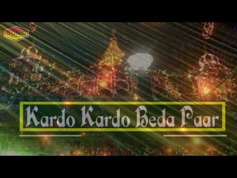 Ramzan Special Song | Kardo Kardo Beda Paar | Latest Ramzan Audio | Sonic Qawwali | Sufiana Qawwali