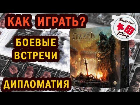 ОСКВЕРНЕННЫЙ ГРААЛЬ - ОБЗОР и ПРАВИЛА настольной игры.