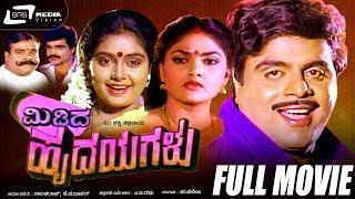 Midida Hrudayagalu -- ಮಿಡಿದ ಹೃದಯಗಳು |Kannada Full HD Movie|FEAT. Ambarish, Nirosha