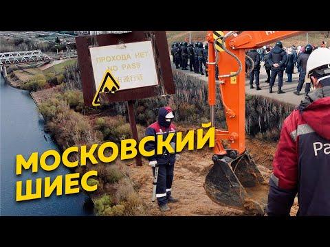 «Радиоактивная хорда»: активисты против московских властей / Редакция