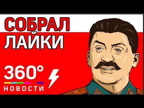 Фото Сталина в Тиндере набрало тысячи лайков