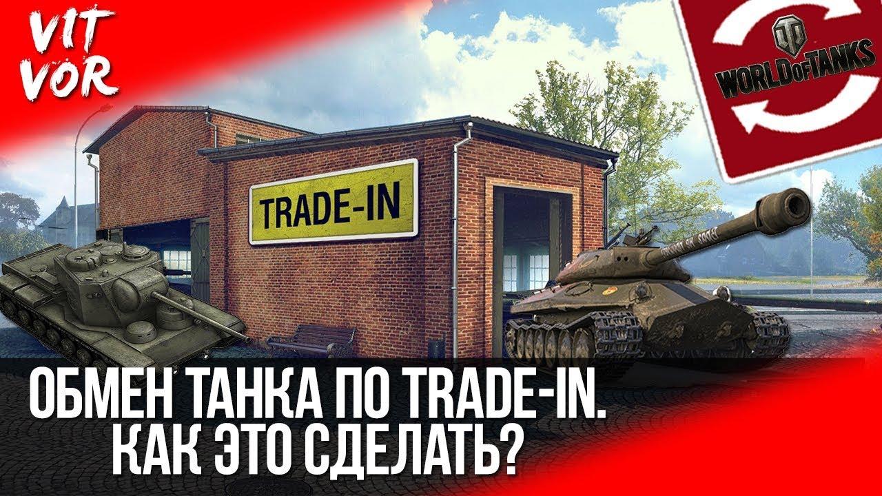 Обмен танками в world of tanks [PUNIQRANDLINE-(au-dating-names.txt) 44
