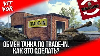 ОБМЕН ПРЕМ ТЕХНИКИ World of Tanks! НА ДРУГУЮ СО СКИДКОЙ! ПО Trade-in.