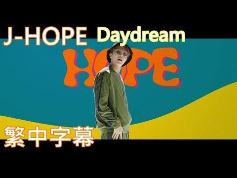 J-hope Daydream (lyrics) 中韓字幕