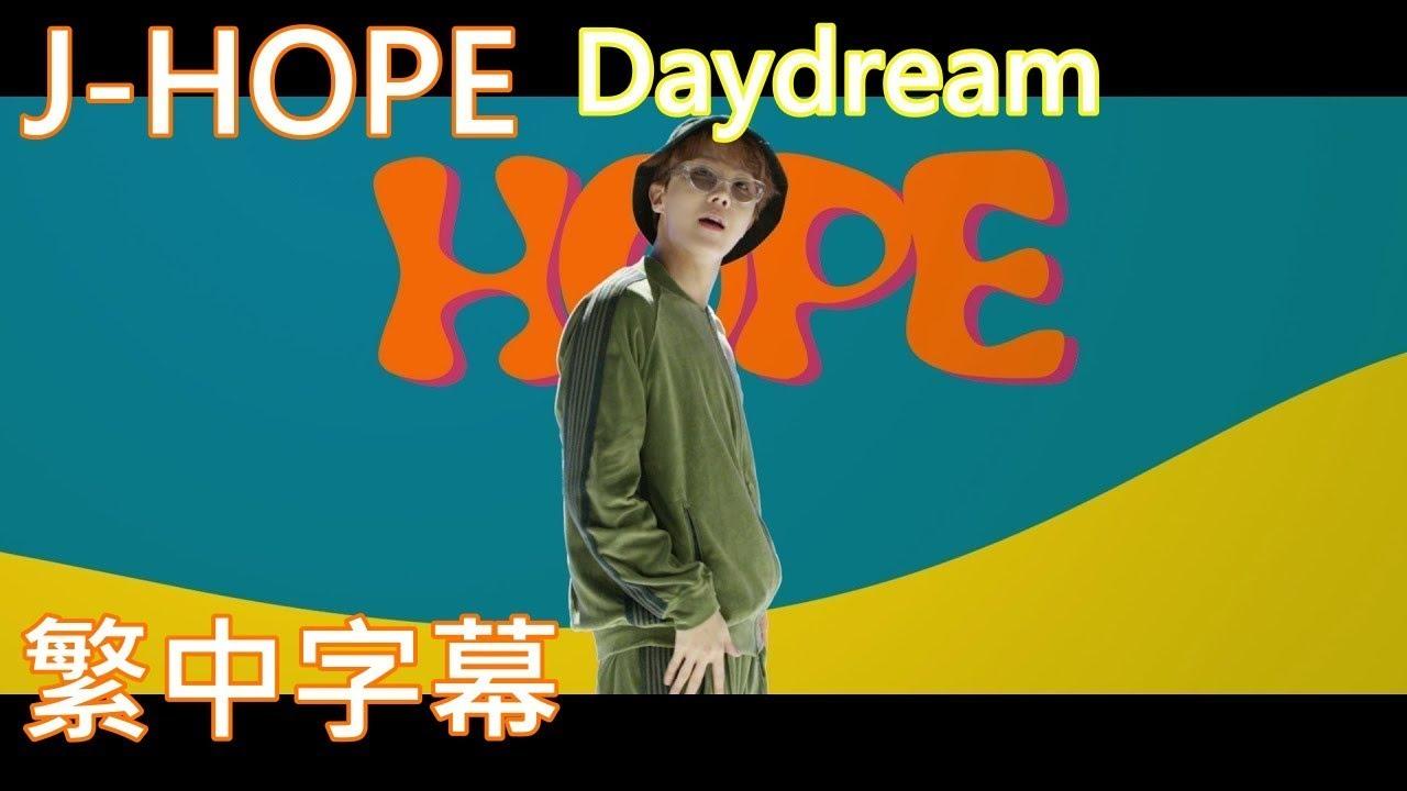 J-hope Daydream (lyrics) 中韓字幕 - YouTube