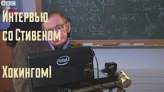 Стивен Хокинг о жизни, инвалидности и юморе