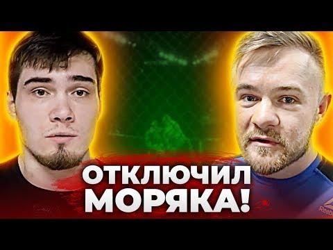 Моряк ушел в отключку от Фараона / Дмитрий Смоляков вызван на бой