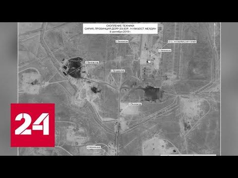 """Минобороны назвало """"охрану сирийской нефти"""" США международным бандитизмом - Россия 24"""
