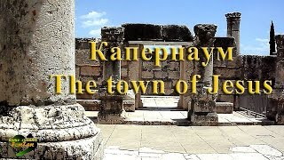 КАПЕРНАУМ -THE TOWN OF JESUS(Капернау́м (Кфар Нахум -.