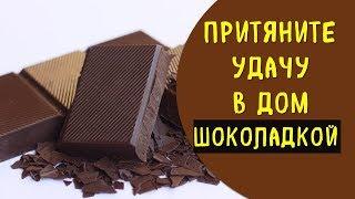 Ритуал с шоколадом поможет подружиться с домовым | Эзотерика для Тебя Советы Приметы