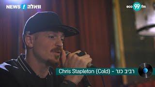 רביב כנר – Cold – Raviv Kaner (Chris Stapleton Cover)