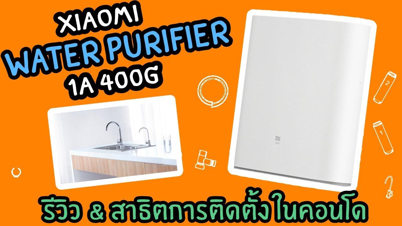 Download EP13: รีวิวเครื่องกรองน้ำ Xiaomi RO รุ่น 1A 400G วิธีติดตั้ง และ เชื่อมต่อแอปฯ Mi Home!