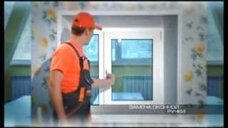 видео Замена стеклопакета: этапы, рекомендации