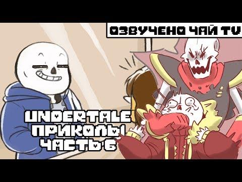 Лютые Undertale приколы 6 (Андертейл комиксы)