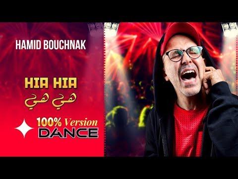 Hamid Bouchnak - Hia Hia - (EXCLUSIVE Lyric Clip) 2017 | (حميد بوشناق - هي هي (حصرياً