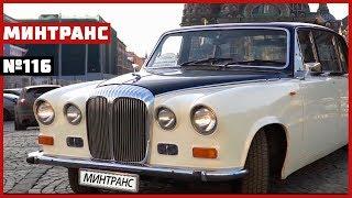 Jaguar Daimler (1968г). Тест-драйв BMW X4. Гонки в Тольятти. Выпуск 116 (16.03.19). Минтранс.