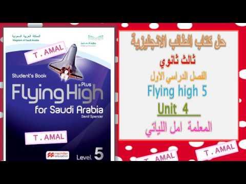 حل-كتاب-الطالب-ثالث-ثانوي-الانجليزية-ف1-flying-high-5-الوحدة-4
