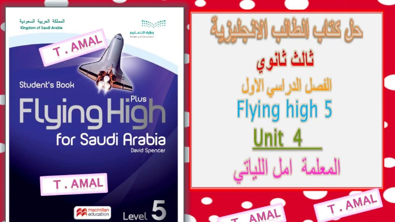 flying high 5 كتاب الطالب