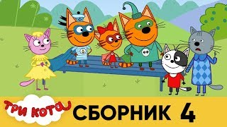 Три кота | Сборник № 4 | Серия 31 - 40