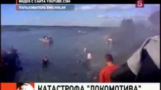 """Под Ярославлем разбились хоккеисты """"Локомотива"""""""