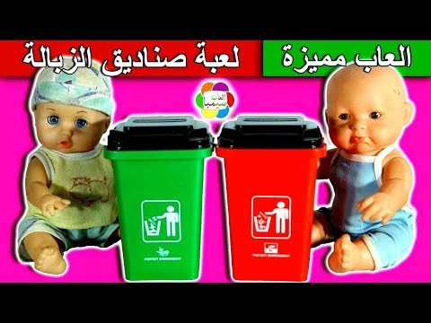 kids new trash cans toys set game