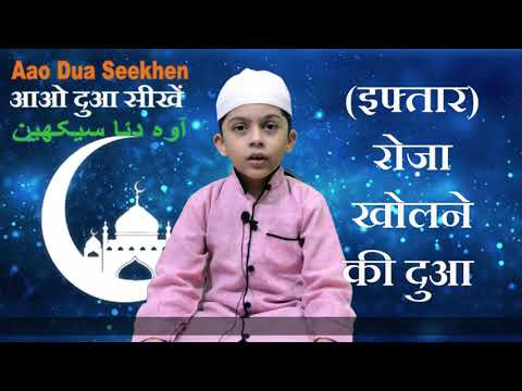 Iftar Ki Dua | Roza Kholne Ki Dua | Dua At Opening Fast | Hanzalah Saifi | AAO DUA SEEKHEN