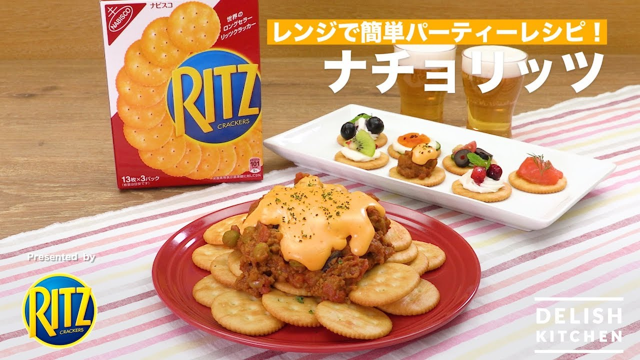 レンジで簡単パーティーレシピ!ナチョリッツ| How To Make Nachos Ritz