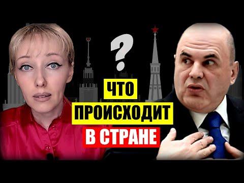 Депутат Енгалычева: Мишустин закрыл почти 44 аэродрома! Что происходит в стране?