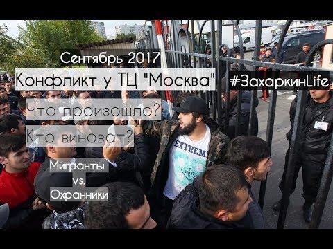Конфликт у ТЦ Москва
