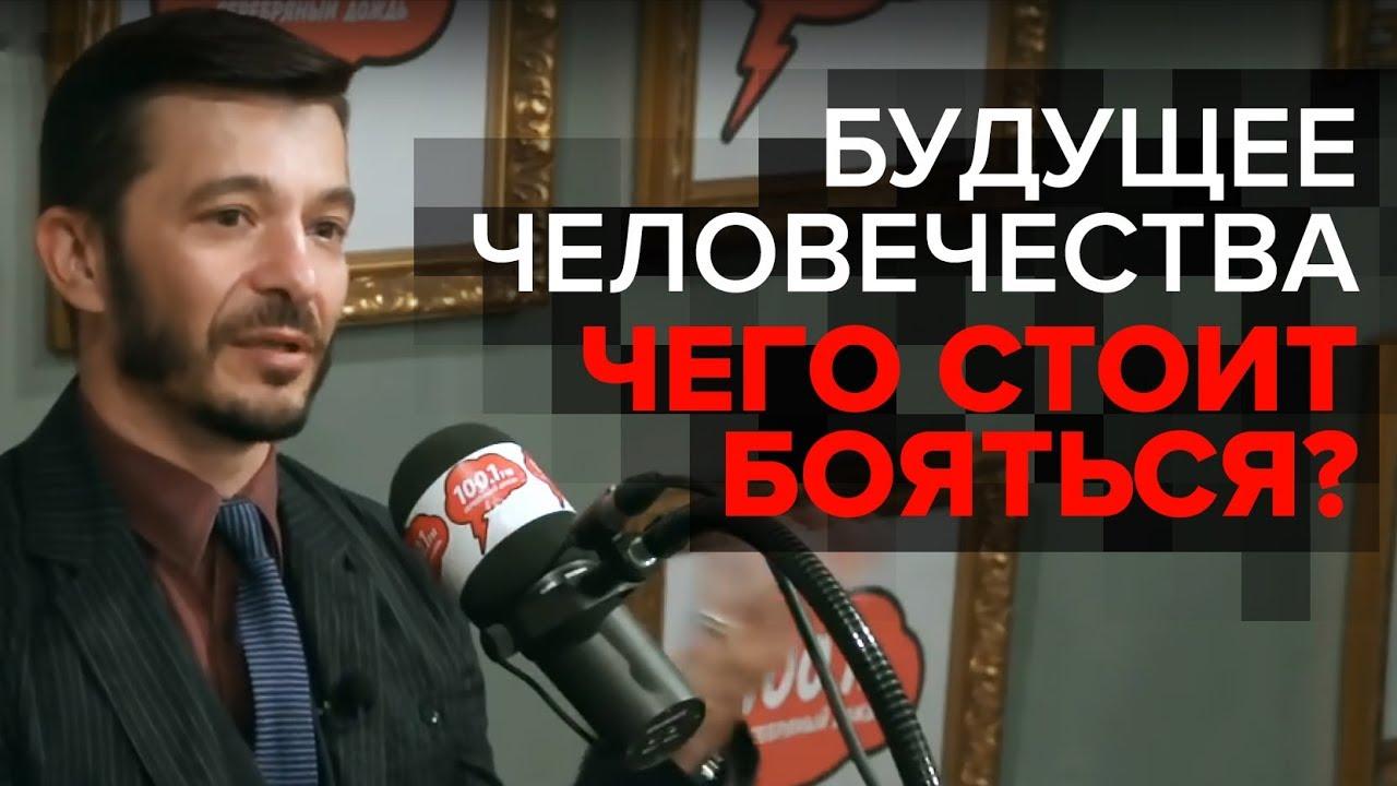 Что станет с человечеством? Андрей Курпатов на радио