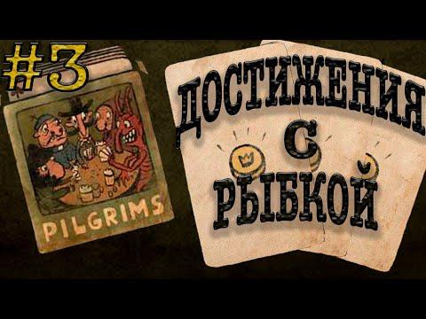Прохождение Pilgrims (Пилигримы) #3 ● ДОСТИЖЕНИЯ С РЫБКОЙ