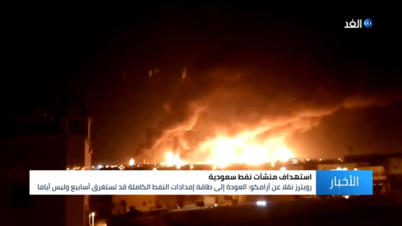 قناة الغد:ردود فعل عربية ودولية ضد الهجوم الحوثي على أرامكو في السعودية