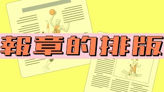 Publication Date: 2021-01-07   Video Title: 【圖書】【報章】報章的排版  用外貌誘發你的好奇心