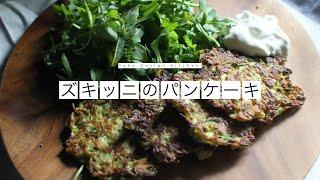 ズッキーニパンケーキ|Yoko Designさんのレシピ書き起こし