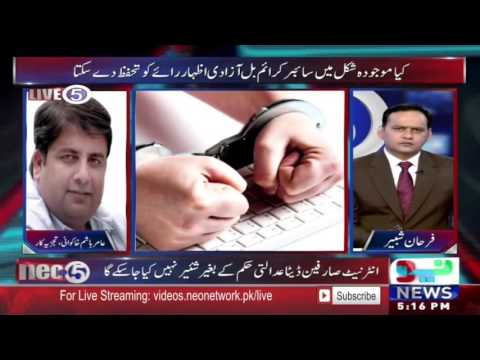 Cyber Crime Punishment In Pakistan 30 July 2016 - Neo News