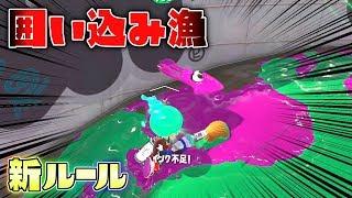 新ルール!色んな武器で囲い込んで敵を捕獲せよ、囲い込み漁! 【スプラトゥーン2】 thumbnail
